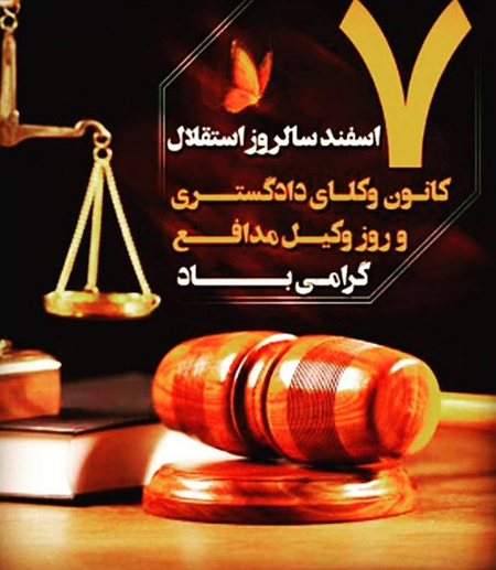 عکس پروفایل روز وکیل مدافع, پروفایل روز وکیل