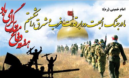 شعار هفته دفاع مقدس, عکس هفته دفاع مقدس