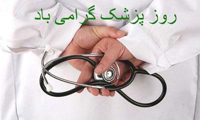 اس ام اس تبریک روز پزشک (۴)