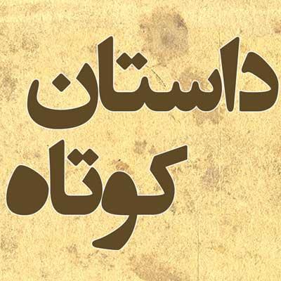 داستان جالب محمدعلی پاشا