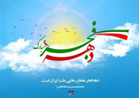 تبریک دهه فجر و 22 بهمن