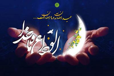 پیامک وداع با ماه رمضان, جملات وداع با ماه رمضان