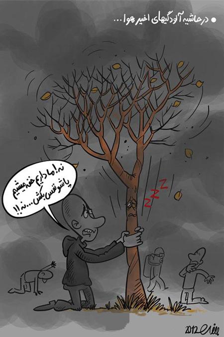 کاریکاتورهای آلودگی هوا , کاریکاتور