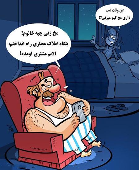 کاریکاتور ازدواج, کاریکاتور جالب