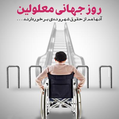 پیامک روز جهانی معلولان, متن تبریک روز جهانی معلولان