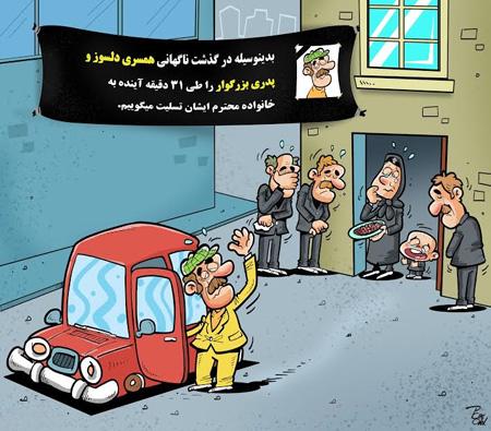 کاریکاتور آلودگی هوا ,کاریکاتور های جالب