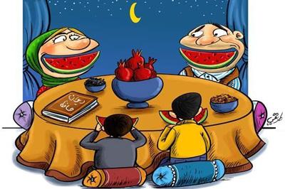 اس ام اس طنز شب یلدا (2)