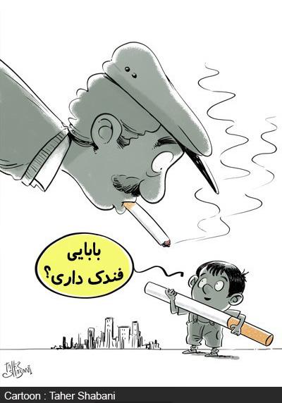 کاریکاتورهای اجتماعی , کاریکاتور آلودگی هوا