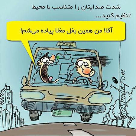 عکس نوشته های کاریکاتوری (مجید خسروانجم ) -5