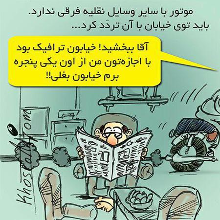 عکس نوشته های مجید خسروانجم , کاریکاتور های جالب