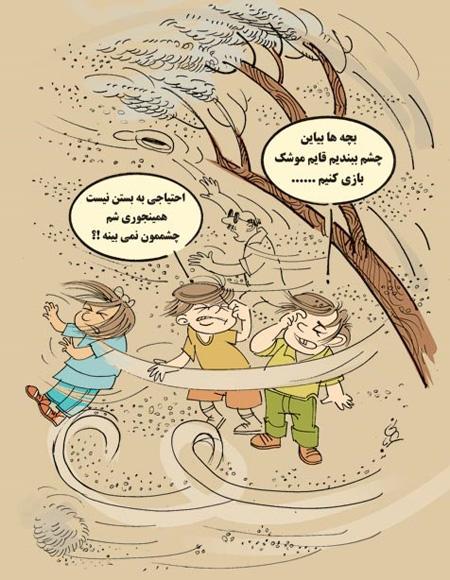 کاریکاتور هوای اهواز, کاریکاتور گرد و خاک اهواز