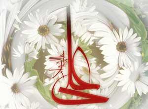 اس ام اس ولادت حضرت علی و تبریک روز پدر