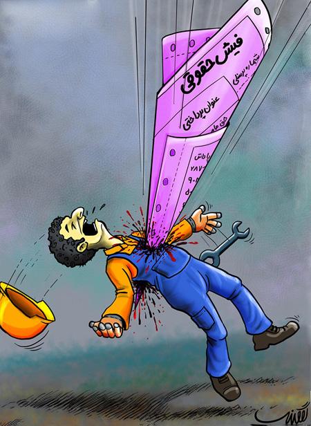 کاریکاتور حقوق نجومی مدیران ,کاریکاتور مفهومی