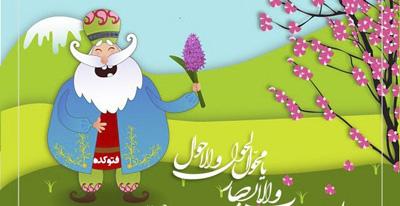 طنز نوروز , پیامک طنز عید نوروز