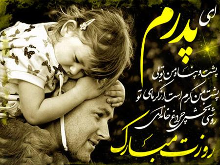 جملکس های تبریک روز مرد , عکس نوشته برای روز پدر