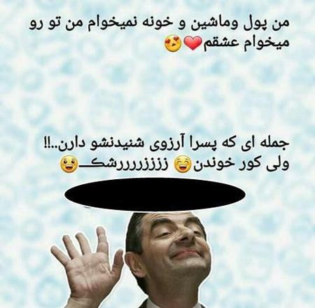 عکس نوشته طنز و خنده دار, عکس نوشته طنز