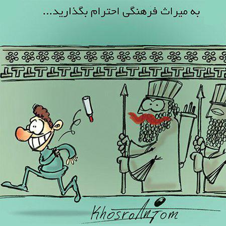 کاریکاتور مجید خسروانجم , ع نوشته های کاریکاتوری مجید خسروانجم