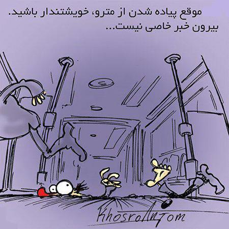 کاریکاتور مجید خسروانجم , عکس نوشته های کاریکاتوری مجید خسروانجم