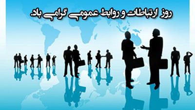 پیامک روز ارتباطات و روابط عمومی , جملات تبریک روز ارتباطات