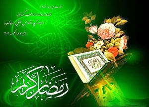 اس ام اس و پیامک تبریک ماه رمضان 95