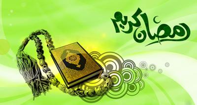 اس ام اس ویژه پیشواز ماه رمضان, ماه رمضان