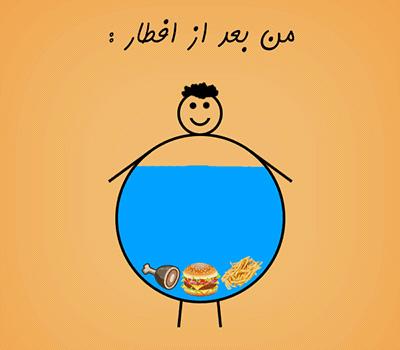 پیامک طنز ماه رمضان, اس ام اس طنز و خنده دار ماه رمضان