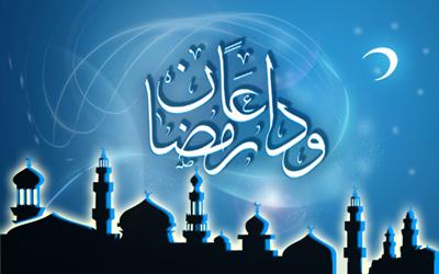 متن وداع با ماه مبارک رمضان, پیامک وداع با ماه مبارک رمضان
