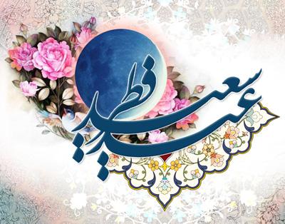 پیامک های عید سعید فطر, اس ام اس عید سعید فطر جدید