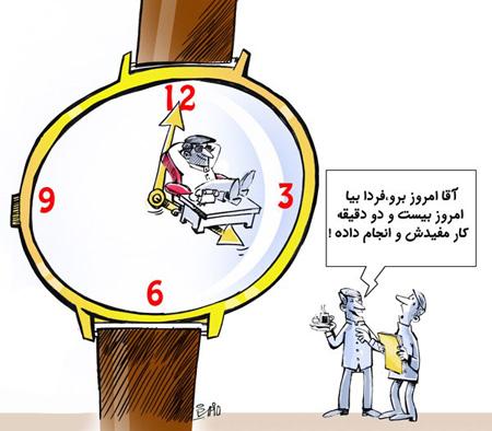کاریکاتورهای مفهومی جدید, کاریکاتور گرانی