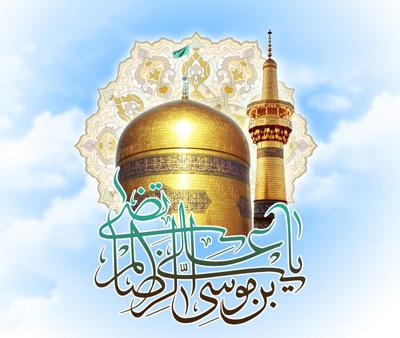 اس ام اس های تبریک ولادت امام رضا(ع)-2