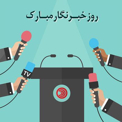 به مناسبت روز خبرنگار , شعر طنز روز خبرنگار