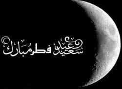 اس ام اس عید فطر(3)