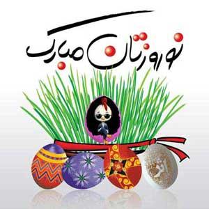 متن های زیبای تبریک عید نوروز سال 1395