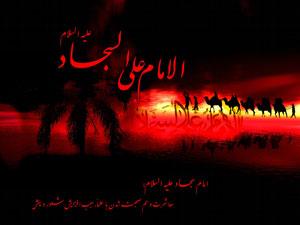 اس ام اس شهادت امام زین العابدین (علیه السلام)