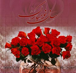 پیامک عاشقانه جدید,تبریک عید نوروز,بهار,اس ام اس نوروز
