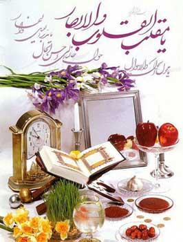 تبریک عید نوروز, اس ام اس تبریک نوروز, دعای تحویل سال
