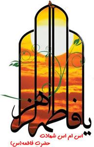 پیام تسلیت, حضرت فاطمه زهرا, شهادت حضرت زهرا