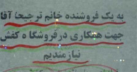 عکس سوتی, سوتی های ایرانی