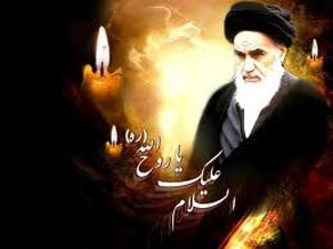 اس ام اس رحلت امام خمینی, پیامک تسلیت رحلت امام