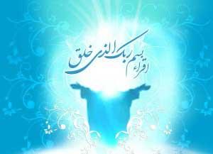 اشعار عید مبعث, شعر مبعث پیامبر