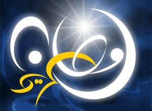 شعر ماه رمضان, شعر درباره ماه رمضان