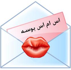Image result for اس ام اس بوسه