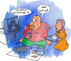 اس ام اس های طنز رمضان