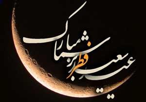 اس ام اس عید فطر, عید سعید فطر