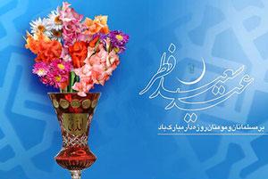 عید سعید فطر, شعر خنده دار, ماه شوال
