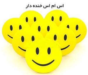 اس ام اس عید فطر, اس ام اس خنده دار عید فطر