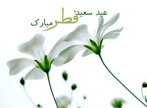 اس ام اس تبریک عید فطر, sms عید فطر