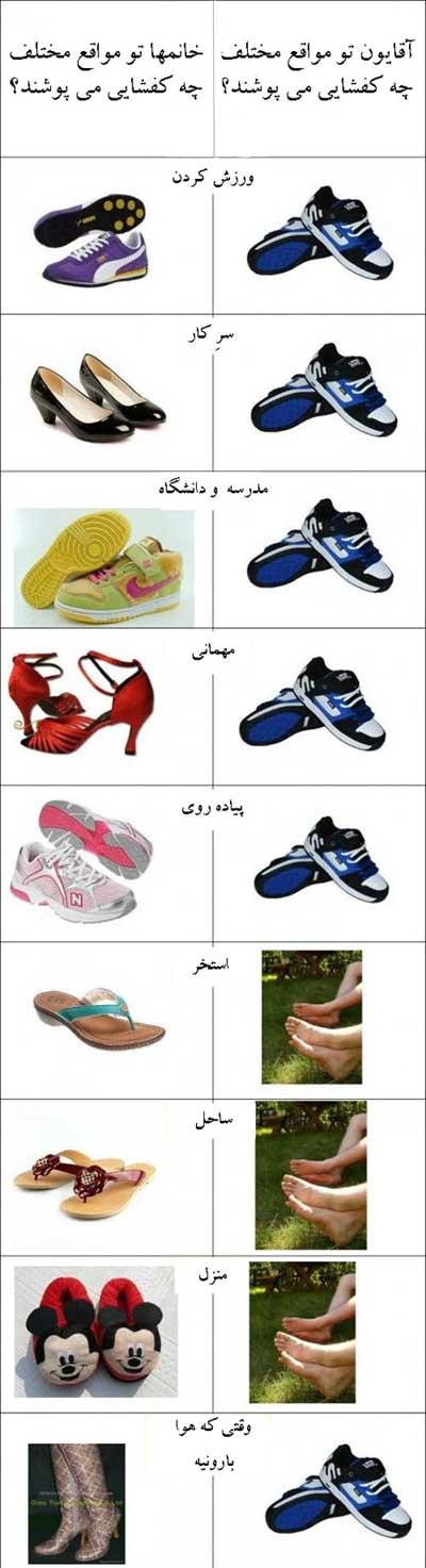 طنز, مطالب خنده دار, طنز کفش دخترا و پسرا