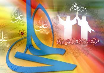 تبریک عید غدیر, اس ام اس تبریک عید غدیر