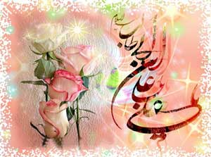 اس ام اس  عید غدیر, تبریک عید غدیر خم